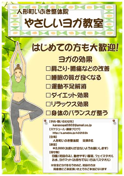 ヨガ ポスター01統合.jpg