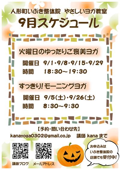 ヨガ ポスター02統合.jpg